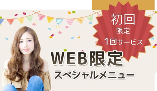 web限定スペシャルメニュー